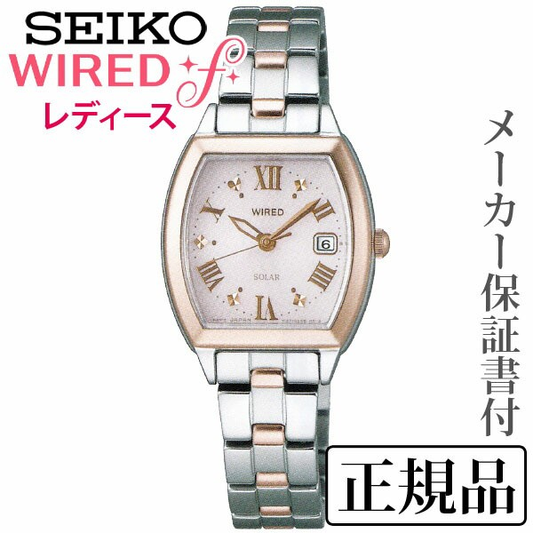 SEIKO ワイアード WIRED WIRED f 女性用 ソーラー...