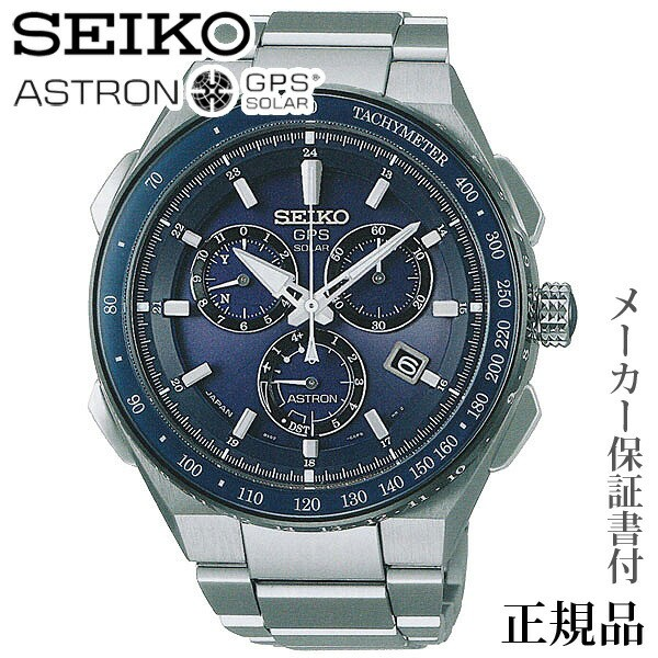 SEIKO アストロン ASTRON EXECTIVE LINE 男性用 ...