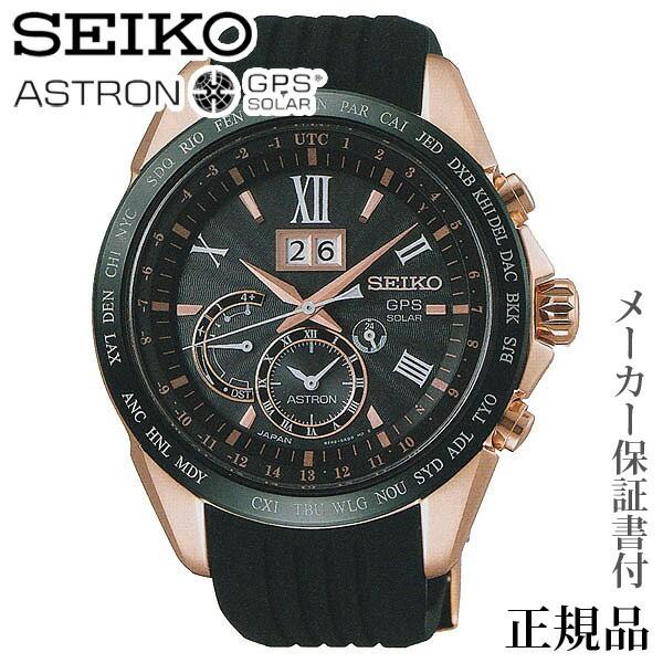 SEIKO アストロン ASTRON 男性用 ソーラーGPS衛星...