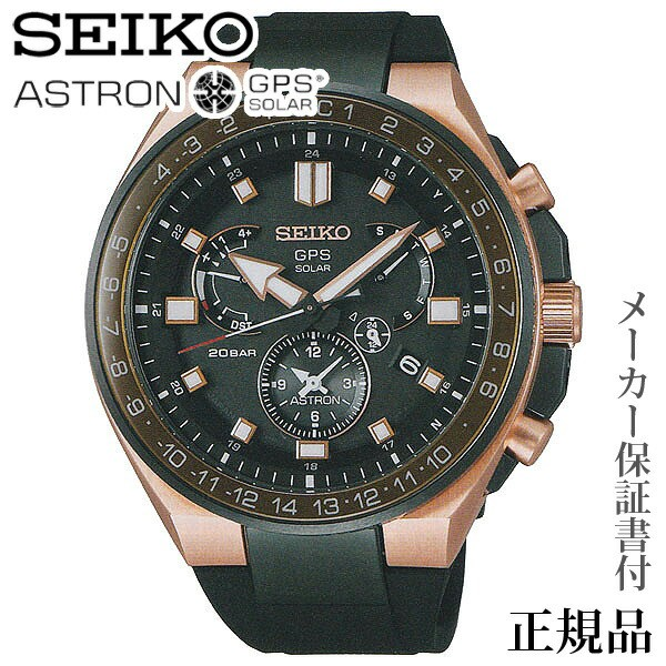 SEIKO アストロン ASTRON EXECTIVE SPORTS LINE ...