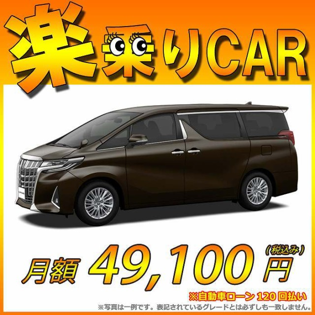 ☆月額 49,100円 楽乗りCAR 新車 トヨタ アルファ...