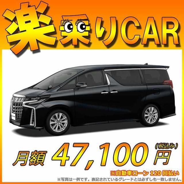 ☆月額 47,100円 楽乗りCAR 新車 トヨタ アルファ...