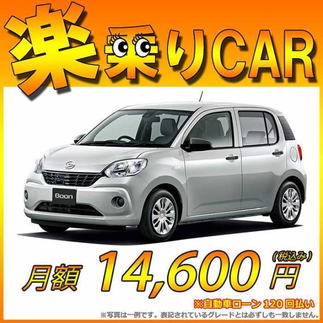 ☆月額 14,600円 楽乗りCAR 新車 ダイハツ ブーン...