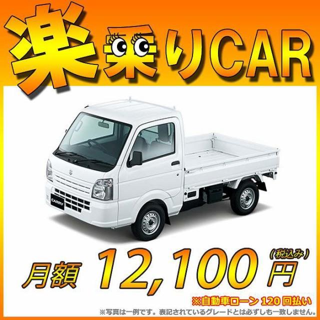 ☆月額 13,100円 楽乗りCAR 新車 スズキ キャリィ...