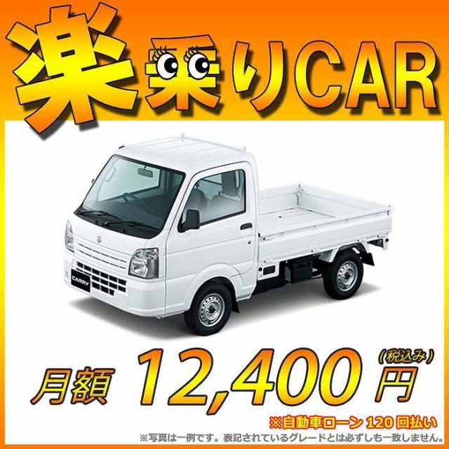 ☆月額 14,600円 楽乗りCAR 新車 スズキ キャリィ...