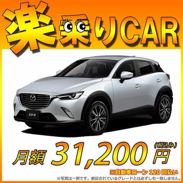 ☆月額 31,200円 楽乗りCAR 新車 マツダ CX-3 4WD...