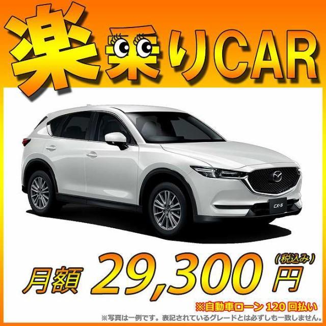 ☆月額 29,300円 楽乗りCAR 新車 マツダ CX-5 2WD...