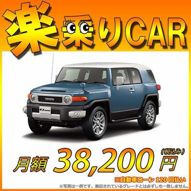 ☆月額 38,200円 楽乗りCAR 新車 トヨタ FJクルー...