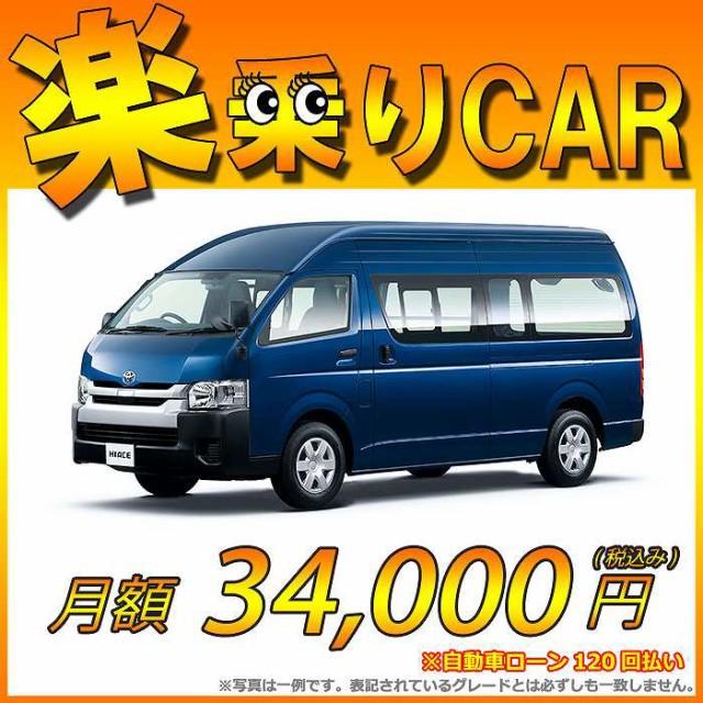 ☆月額 34,000円 楽乗りCAR 新車 トヨタ ハイエー...