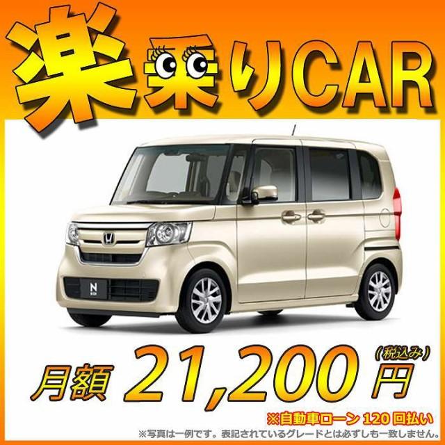 ☆月額 21,200円 楽乗りCAR 新車 ホンダ NBOX 4WD...