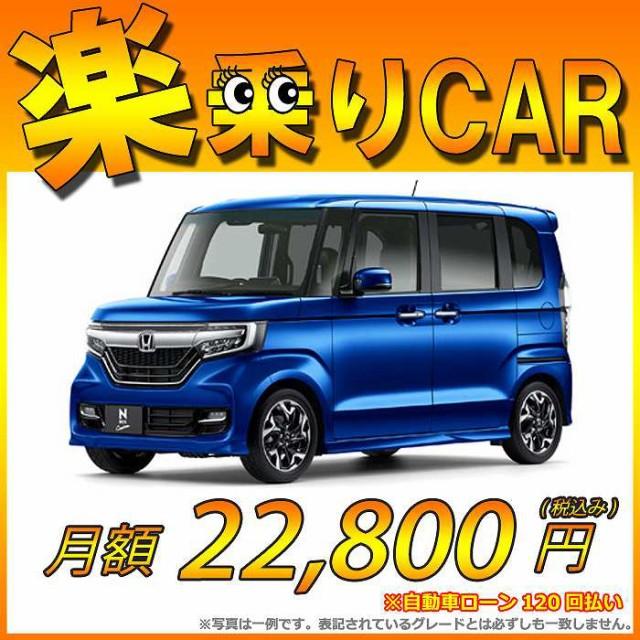 ☆月額 22,800円 楽乗りCAR 新車 ホンダ NBOXカス...