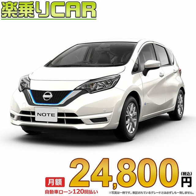 ☆月額 26,000円 楽乗りCAR 新車 ニッサン ノート...