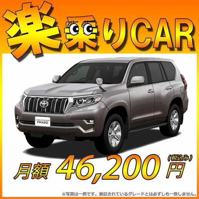 ☆月額 46,200円 楽乗りCAR 新車 トヨタ ランドク...