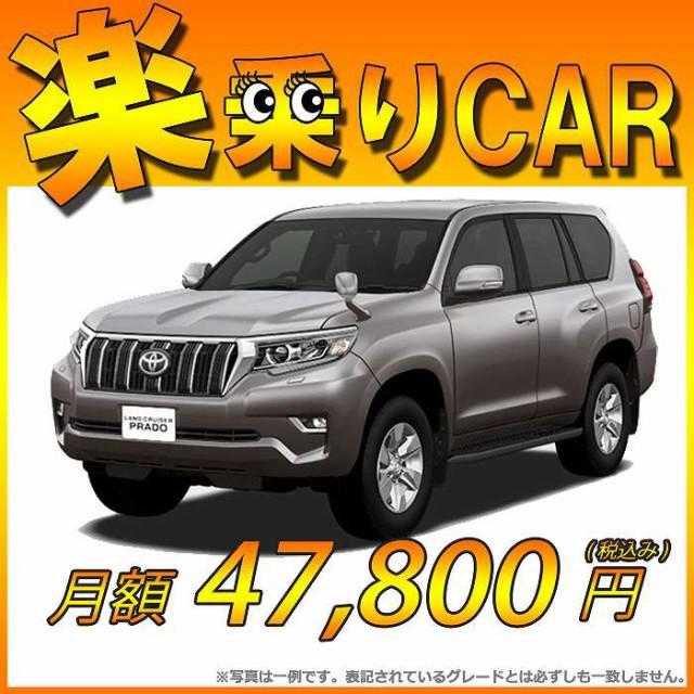 ☆月額 47,800円 楽乗りCAR 新車 トヨタ ランドク...