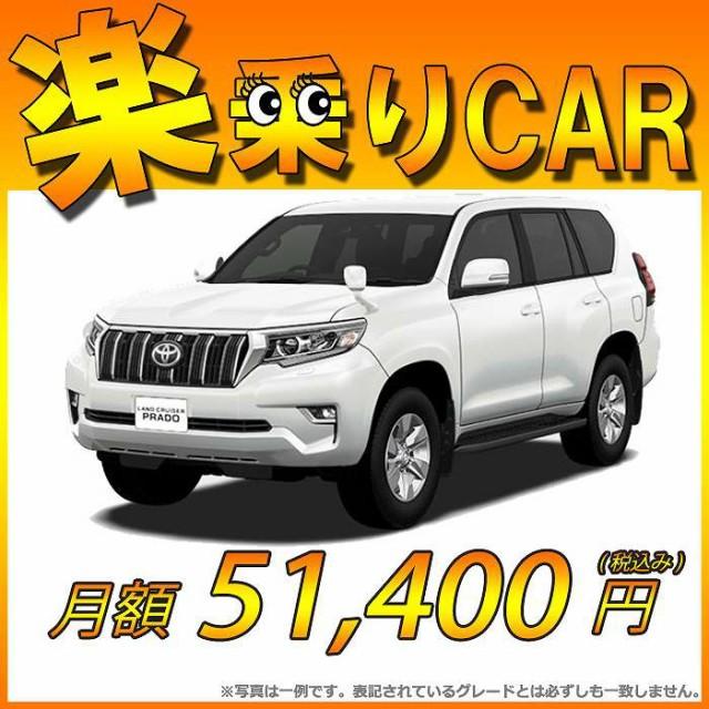 ☆月額 51,400円 楽乗りCAR 新車 トヨタ ランドク...