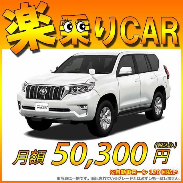 ☆月額 50,300円 楽乗りCAR 新車 トヨタ ランドク...