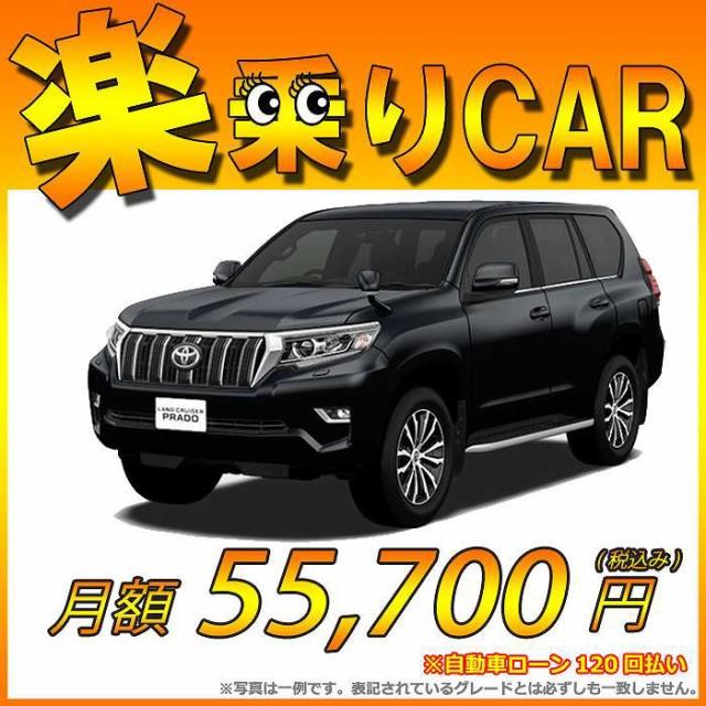 ☆月額 55,700円 楽乗りCAR 新車 トヨタ ランドク...