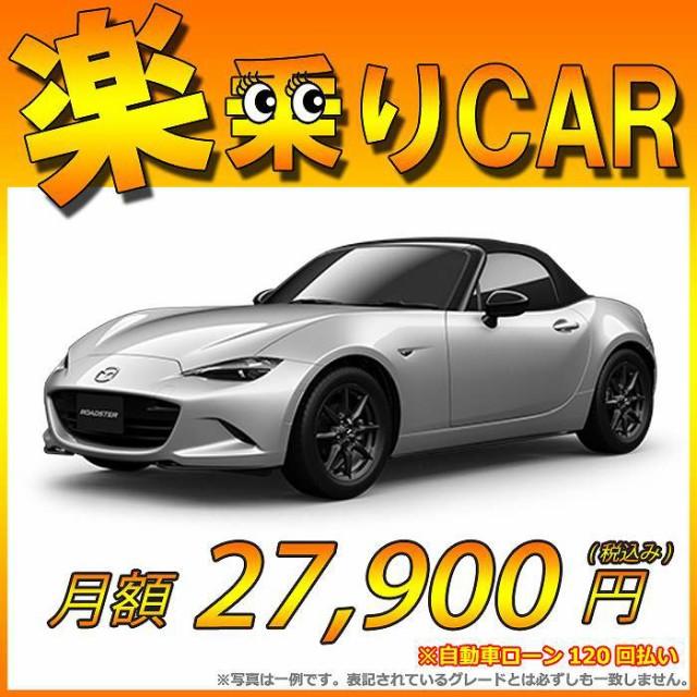 ☆月額 27,900円 楽乗りCAR  新車 マツダ ロード...