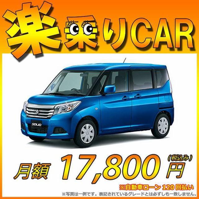 ☆月額17,800円 楽乗りCAR 新車 スズキ ソリオ 2W...