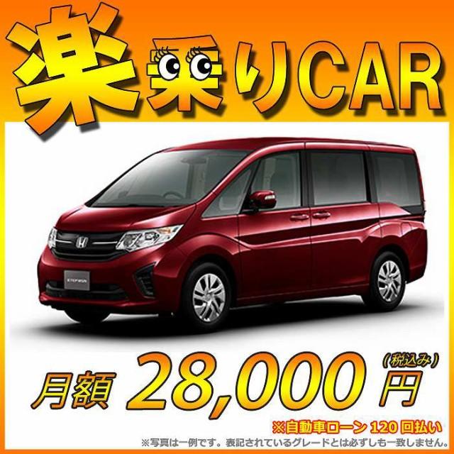 ☆月額 28,000円 楽乗りCAR 新車 ホンダ ステップ...