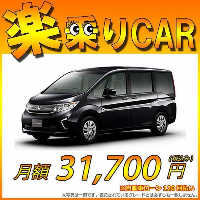 ☆月額 31,700円 楽乗りCAR 新車 ホンダ ステップ...
