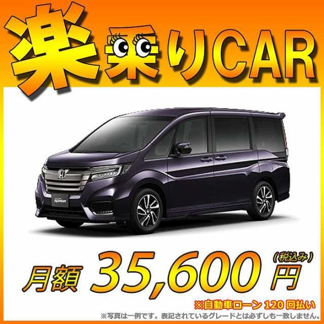 ☆月額 35,600円 楽乗りCAR 新車 ホンダ ステップ...