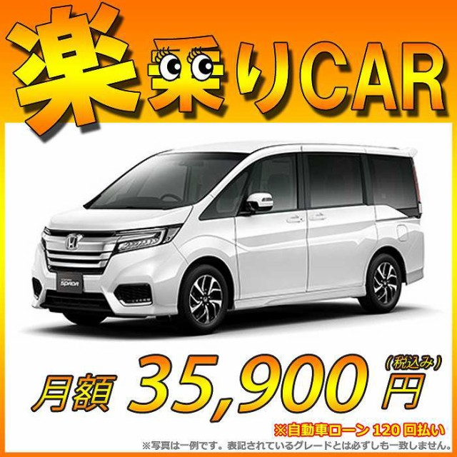 ☆月額 35,900円 楽乗りCAR 新車 ホンダ ステップ...