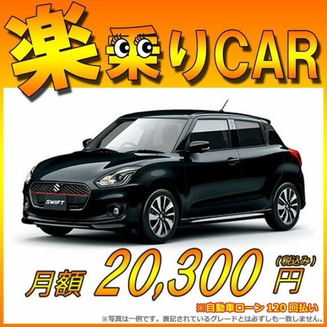 ☆月額 20,300円 楽乗りCAR 新車 スズキ スイフト 2WD 1000 RSt ターボ 6AT SDDナビ・バックカメラ・ETC・フロアマット・ドアバイザー・