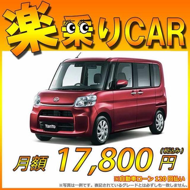 ☆月額 17,800円 楽乗りCAR 新車 ダイハツ タント...