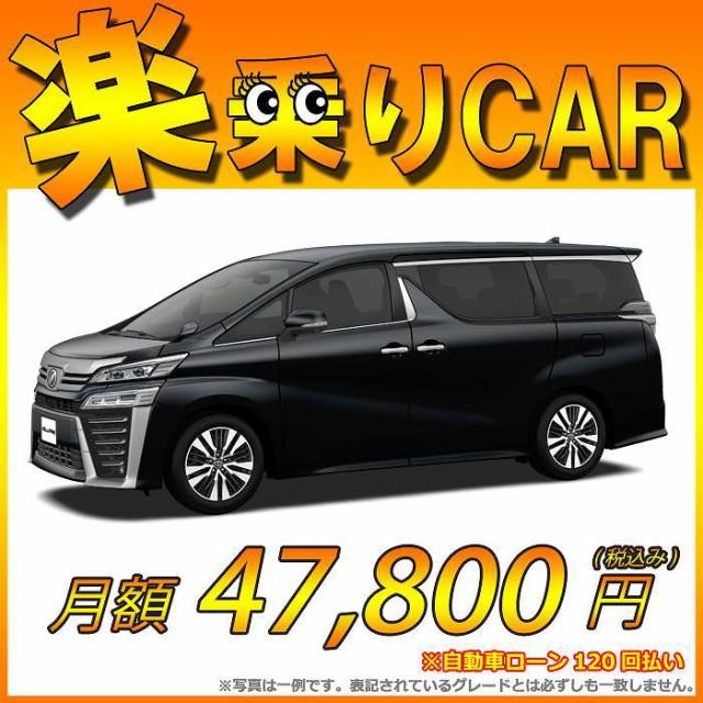 ☆月額 47,800円 楽乗りCAR 新車 トヨタ ヴェルフ...