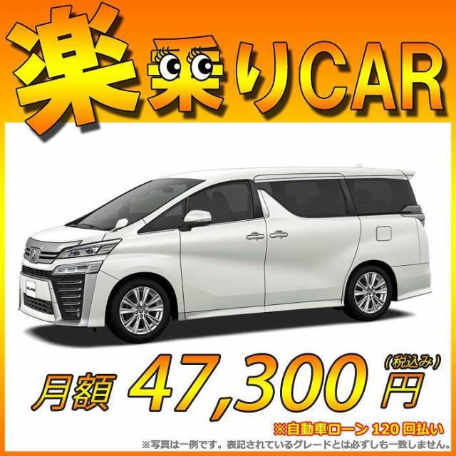 ☆月額 47,300円 楽乗りCAR 新車 トヨタ ヴェルフ...