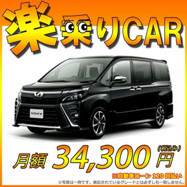 ☆月額 34,300円 楽乗りCAR 新車 トヨタ ヴォクシ...