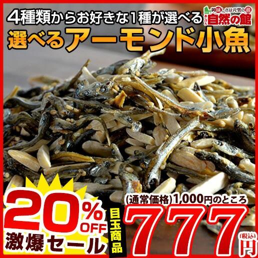 【春SALE】4種類から選べる アーモンド小魚 おつ...