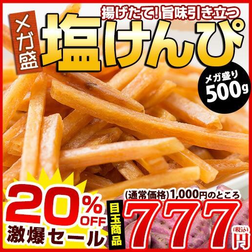 【春SALE】送料無料 徳用 揚げたて 塩けんぴ 500g...