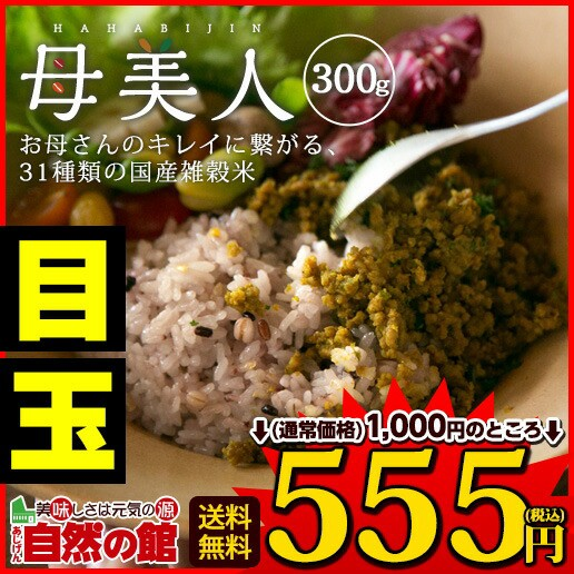 【SALE】【45%OFF】国産31雑穀 母美人 300g GABA...