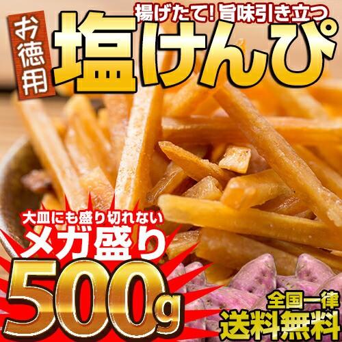 送料無料 徳用 揚げたて 塩けんぴ 500g 芋 芋けん...