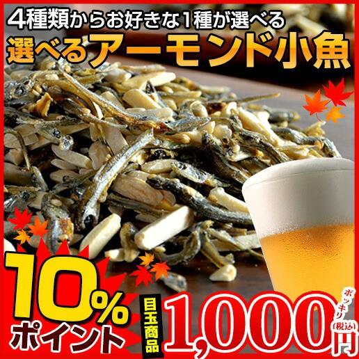 【ポイント10%】4種類から選べる アーモンド小魚...