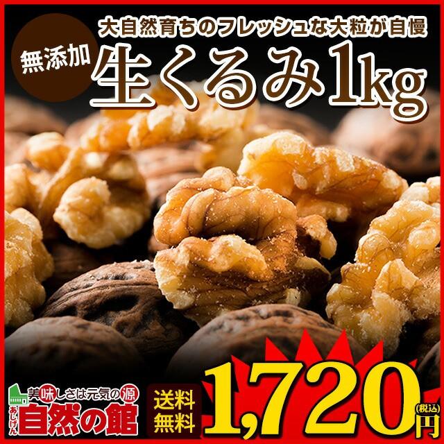 【SALE】無添加 生くるみ1kg(500g×2) 新物入荷 ...