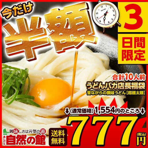 【半額】【SALE】送料無料 本場讃岐うどん 合計10...