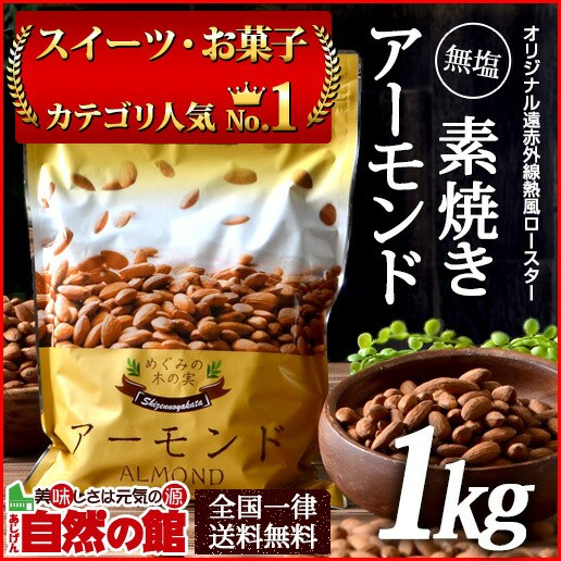送料無料 無添加/無塩 素焼きアーモンド1kg  お菓子 ダイエット 送料 無料 ナッツ スイーツ