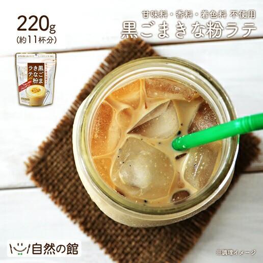 送料無料 黒ごまきな粉ラテ 220g (約11杯分) きな...