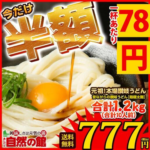 ▼半額SALE▼【予約商品1/22〜1/26出荷】送料無料...