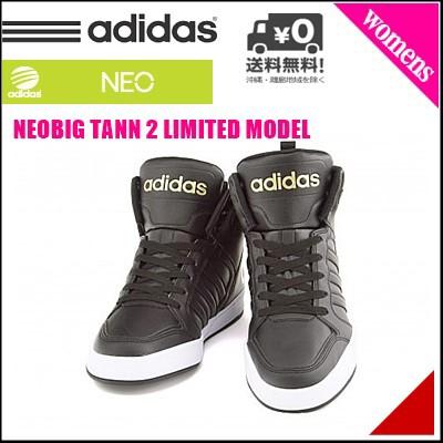 アディダス レディース ハイカット スニーカー 限定モデル ネオビッグタン 2 NEOBIG TANN 2 adidas AW4533 コアブラック/コアブラック/ラ