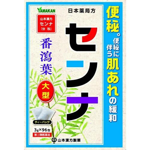 【第(2)類医薬品】 山本漢方 センナ(ティーバッ...