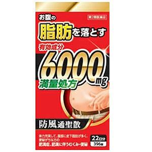 【第2類医薬品】防風通聖散料エキス錠 至聖 396錠...