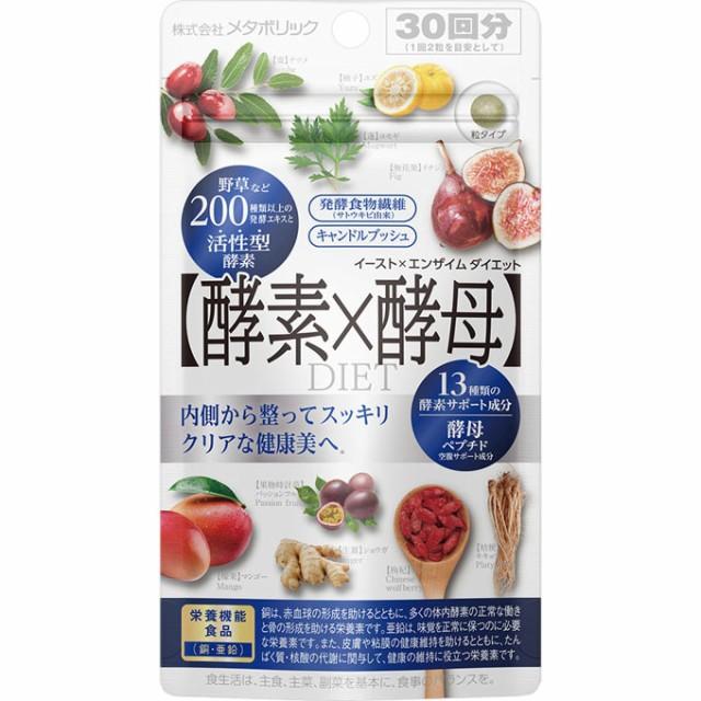 酵素×酵母 イースト×エンザイムダイエット 60...