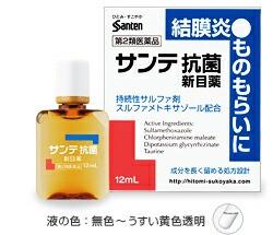 【第2類医薬品】 サンテ抗菌新目薬 12ml