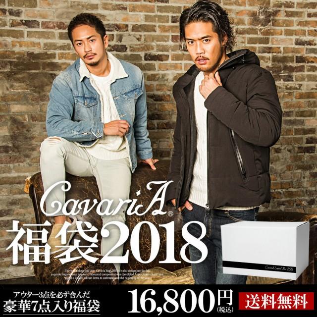 先行予約商品 送料無料 CavariA キャバリア 福袋2...