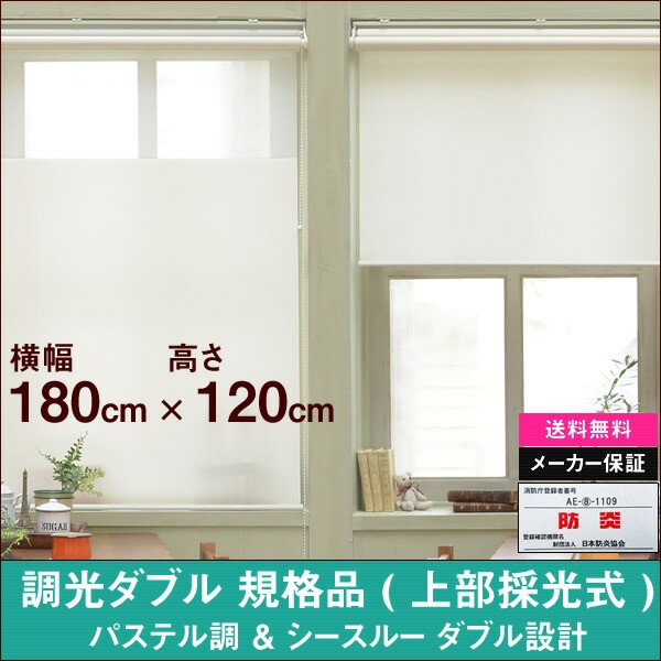 【規格品】調光 ダブルロールスクリーン 上部採光...
