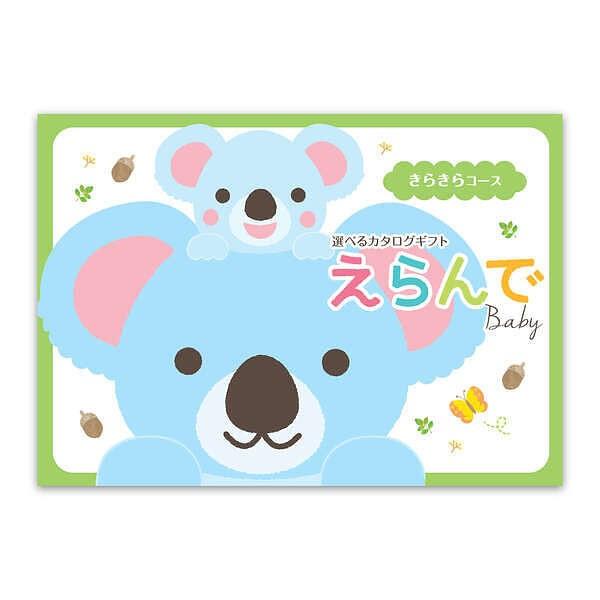 出産祝いの定番カタログギフト えらんで カタログ...